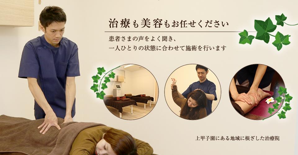 あおき鍼灸整骨院トップイメージ